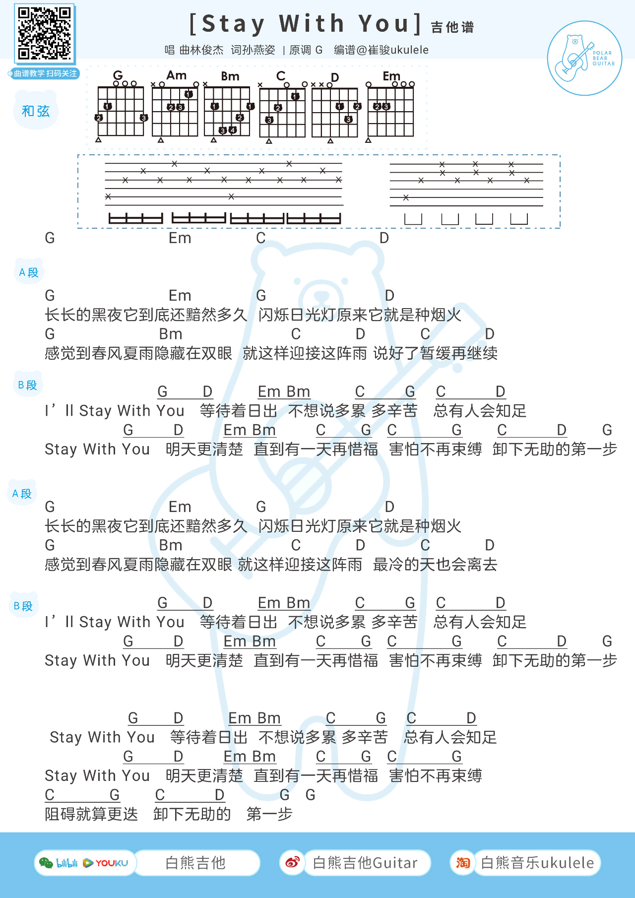 Stay With You吉他谱_林俊杰/孙燕姿_弹唱图片谱